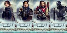 ROGUE ONE: UNA HISTORIA DE STAR WARS posters japoneses